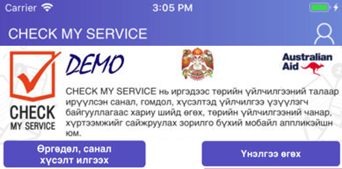 Image result for check my service гар утсаараа